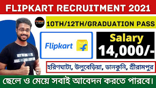 Flipkart Recruitment 2021   Jobs In Kolkata 2021   Private Jobs In Kolkata   Apply Now  