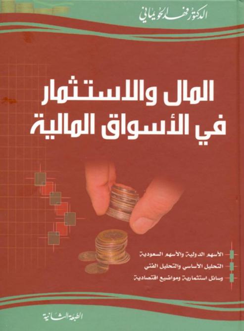 محاضرات الأسواق المالية الدولية pdf