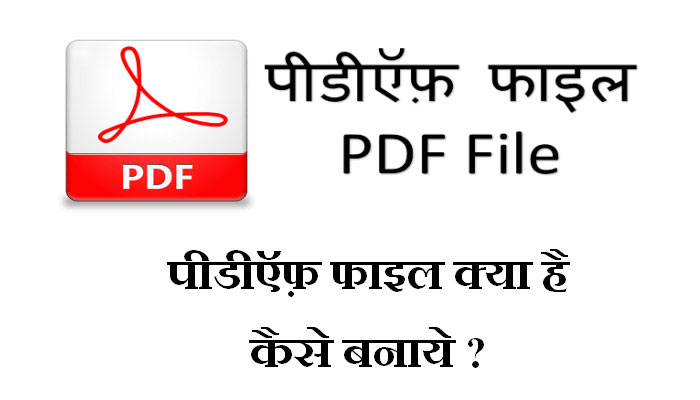 PDF full form in Hindi - पीडीऍफ़ क्या है कैसे क्रिएट करें?