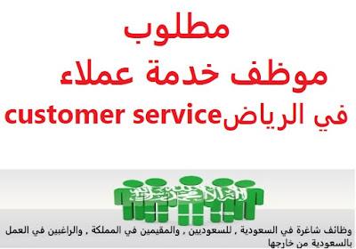 وظائف السعودية مطلوب موظف خدمة عملاء في الرياض customer service