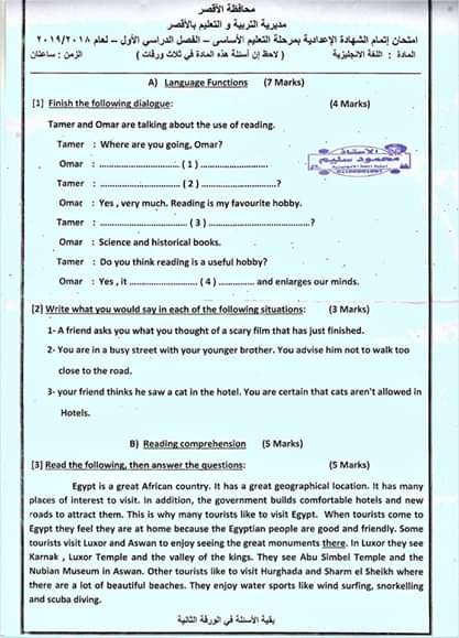 إمتحان اللغة الإنجليزية بالاجابات للصف الثالث الاعدادى الترم الاول محافظة الأقصر