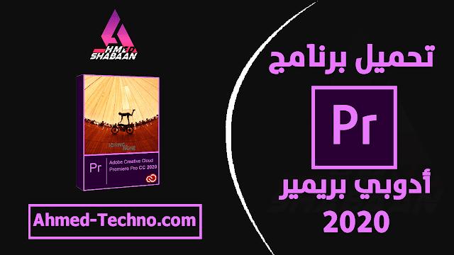 تحميل ادوبي بريمير 2020 مفعل ميديا فاير مجانا | Adobe premiere pro برنامج مع الكراك