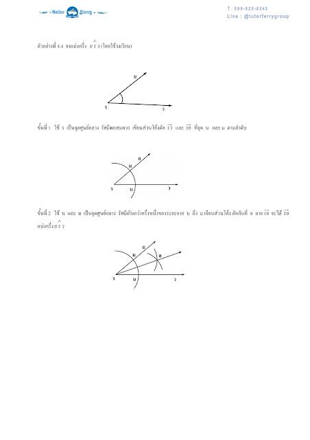 เตรียมสอบเข้า ม.1 มาดูสรุปคณิตศาสตร์ ป.6 เรื่องมุมและส่วนของเส้นตรง