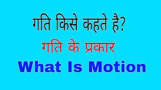 गति किसे कहते है? - गति के प्रकार - What is the motion - Types of motion in hindi