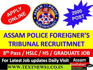 Assam Police Steno, LDA, Typist & Other Notification 2019 - 2000 Vacancies