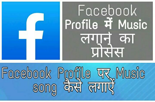 Facebook profile पर music song कैसे लगाए?