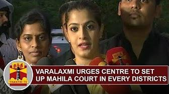 Actress Varalaxmi Sarathkumar urges Centre to set up Mahila Court in Every Districts   Thanthi TV