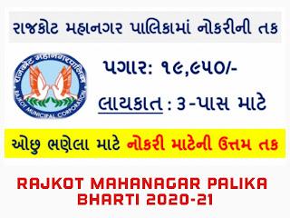 Rajkot mahanagar palika bharti 2020-21