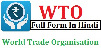 wto full form, wto meaning, wto full form in hindi, wto ki full form kya hoti hai, full form wto, wto kya hai, what is wto