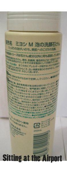 espuma-limpiadora-para-la-cara-japonesa
