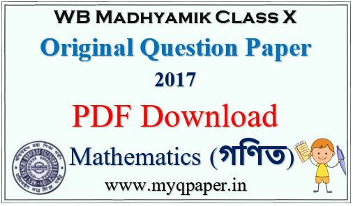 Download Madhyamik Previous Year Question Paper PDF | Mathematics Original Question Paper 2017 | গণিত প্রশ্নপত্র | West Bengal Board Class X | Madhyamik Class 10th Old Question Paper | Mathematics | Last 10 Years Question | WBBSE