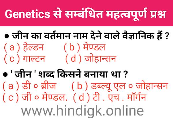 Science human Genetics gk question answer