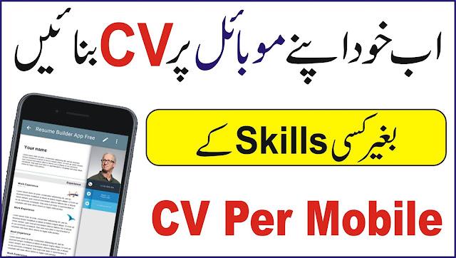 How to Create a CV for Job - CV Banane Ka Tariqa - azeemlog.com