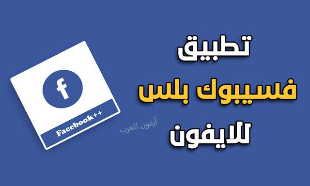 فيسبوك بلس للايفون