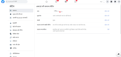 how-to-change-facebook-user-name-in-hindi