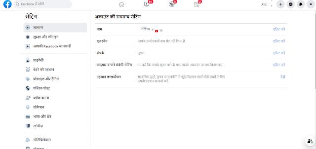 facebook पर यूजर नाम कैसे बदलें हिन्दी में   how to change user name o facebook in hindi