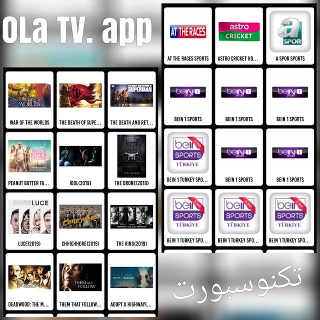 ola tv - موقع تكنوسبورت