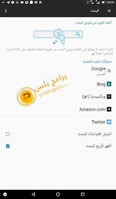 اعدادات البحث متصفح Firefox