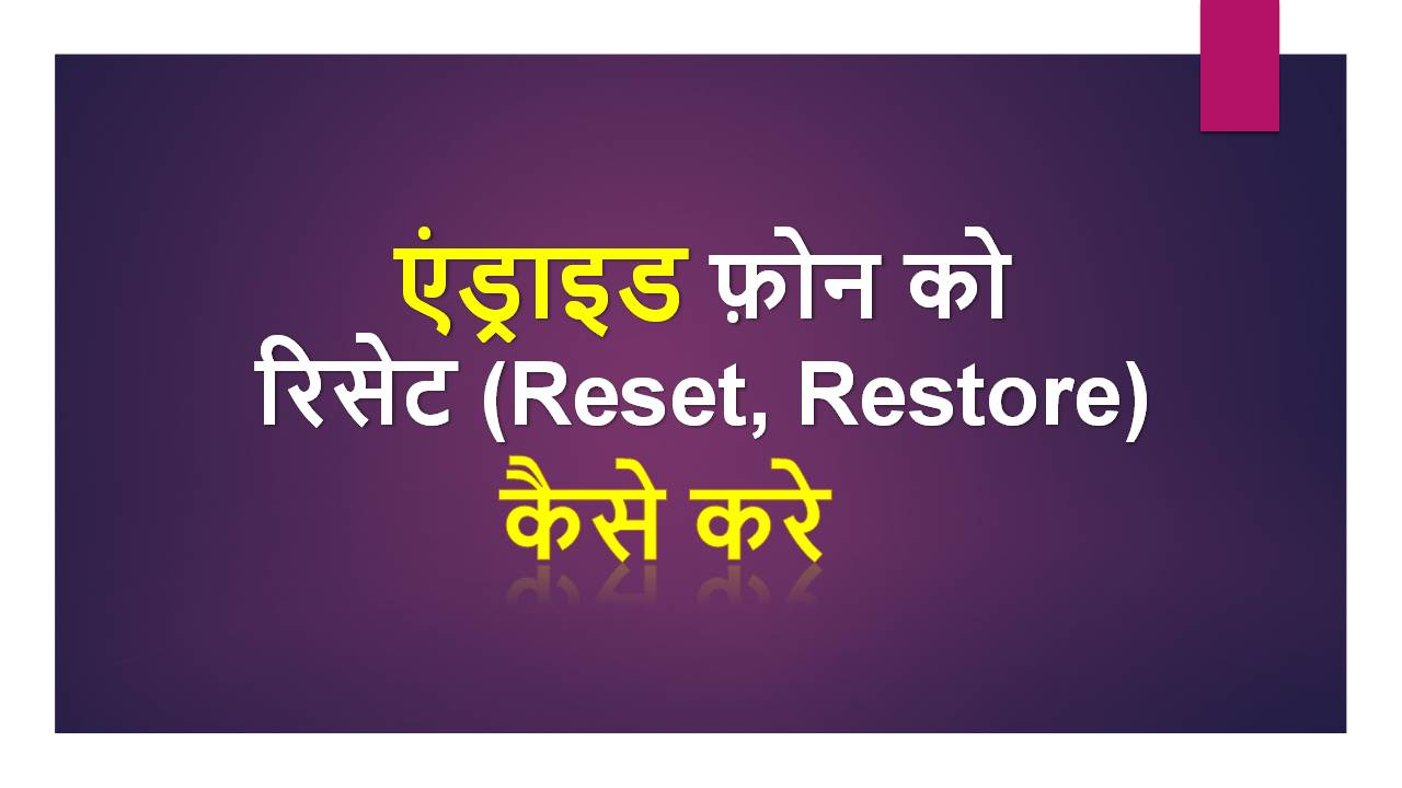 how to reset mi mobile phone in hindi