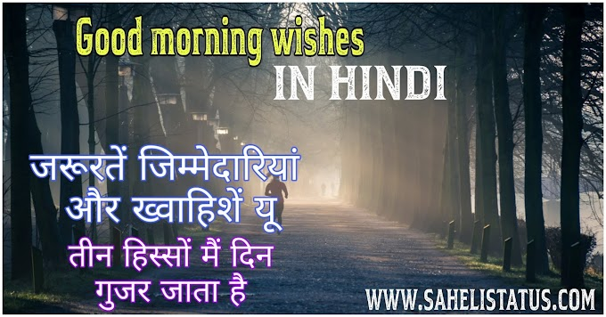 Top (399+) Good Morning Messages in Hindi For Whatsapp (November) 2020 | Instgram | Facebook