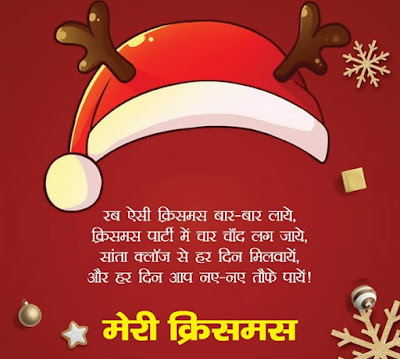 Happy-Merry-Christmas-Hindi