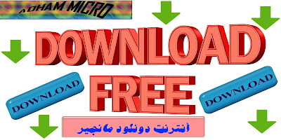 internet download manager,download manager,برنامج internet download manager,internet download manager 6.35,internet download manager crack,internet download manager كامل,download,تفعيل internet download manager,download manager 2017,free download manager,download manager free,best download manager,حل مشكل internet download manager