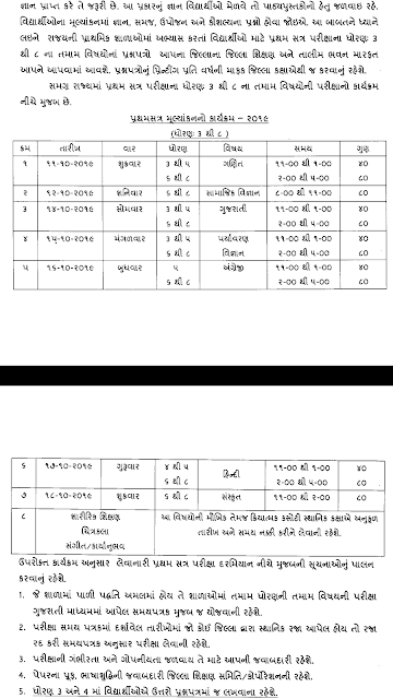 Government Primary school exam programme first sem