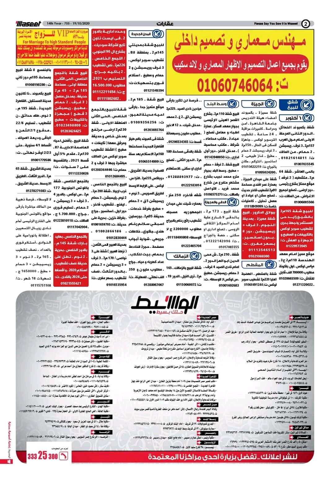 وظائف الوسيط و اعلانات مصر الاثنين 19 اكتوبر 2020 وسيط الاثنين