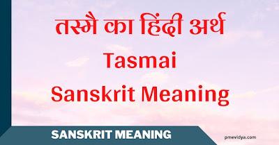 Tasmai का हिंदी अर्थ