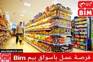 العمل في أسواق بيم Bim للشباب ذكورا واناثا والتسجيل إلكترونيا