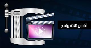 تحميل تطبيق ضغط الفيديو وتقليل حجمه مع الأحتفاظ بجودتها عربي للكمبيوتر  وللايفون وللاندرويد