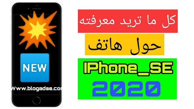 كل ما تود معرفته حول هاتف iPhone SE 2020 الجديد من شركة آبل