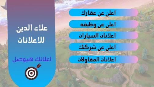 علاء الدين للإعلانات