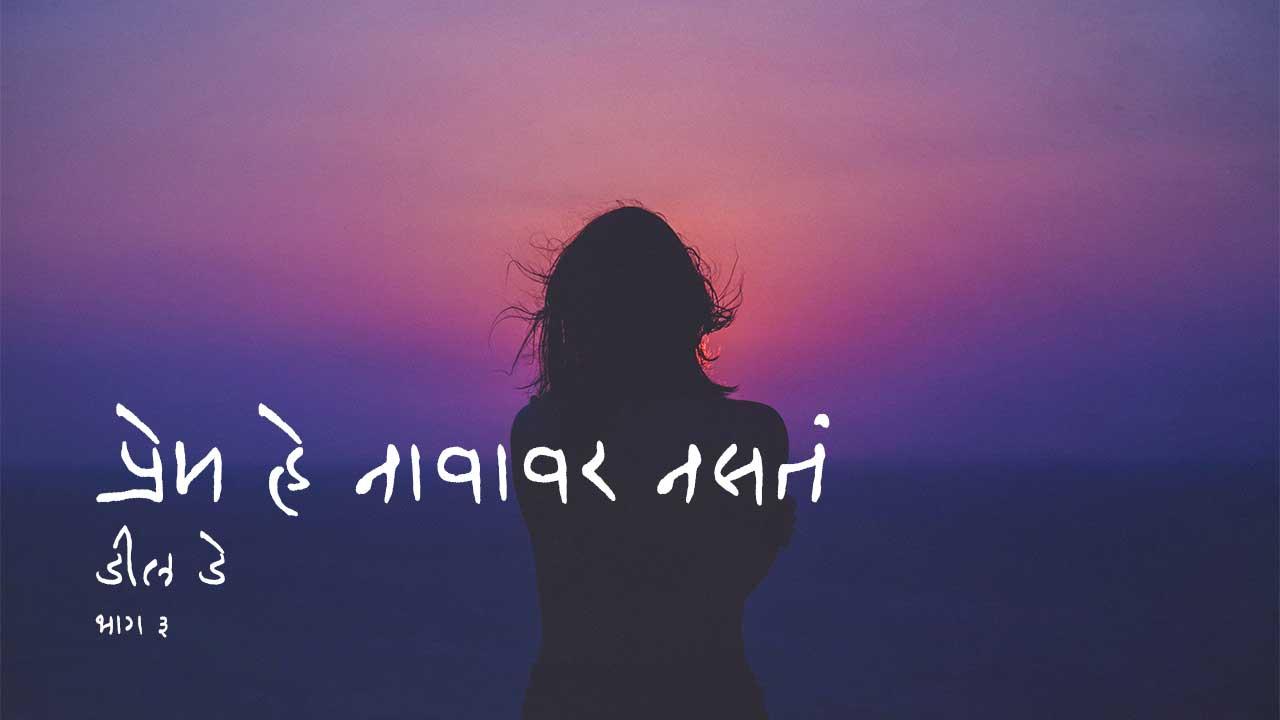 प्रेम हे नावावर नसतं - भाग ३ - मराठी कथा | Prem He Navavar Nasata - Part 3 - Marathi Katha