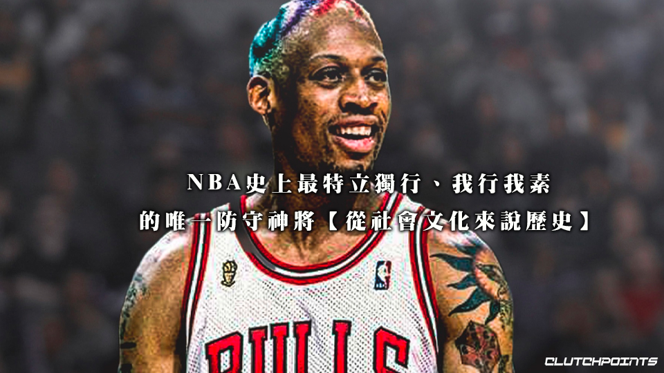 Dennis,Rodman,底特律活塞,chicago,bulls,jordan,pippen,kemp,malone,四大中鋒,籃板王,防守神將