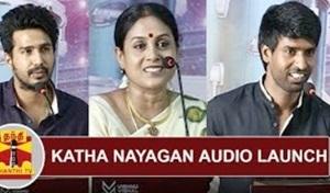KathaNayagan Audio Launch | Vishnu Vishal | Soori | Anandaraj | Thanthi Tv