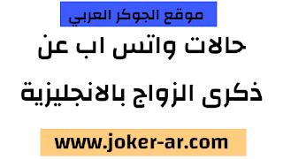 حالات واتس اب حب للزوج والزوجة بالانجليزي بمناسبة ذكرى الزواج السنوية 2021 - الجوكر العربي
