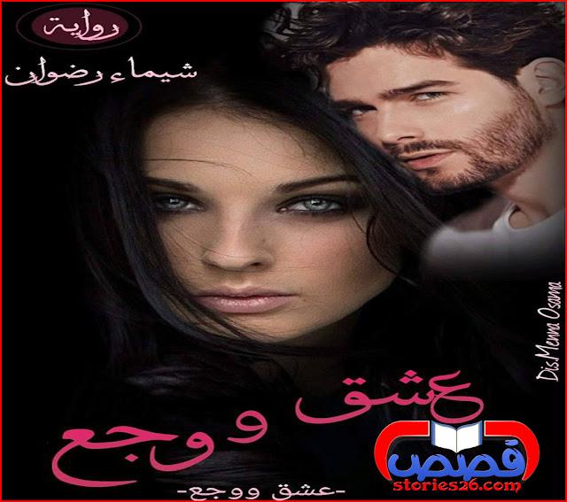 رواية عشق ووجع بقلم شيماء رضوان