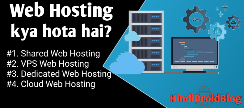 What is web hosting ( kya hai? ) Meaning of hosting in hindi 2019
