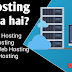 What is Web Hosting ( kya hai? ) Meaning of Web Hosting in hindi 2019