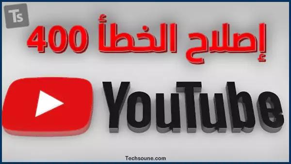 حل مشكل يوتيوب 400
