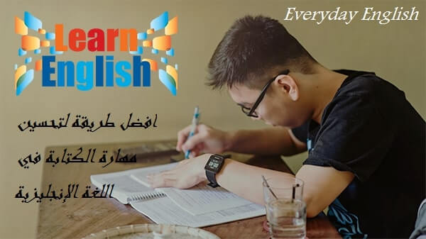 قواعد الكتابة في اللغة الانجليزية