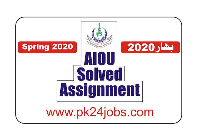 AIOU Solved Assignment 247 spring 2020 Assignment 1 (Urdu)