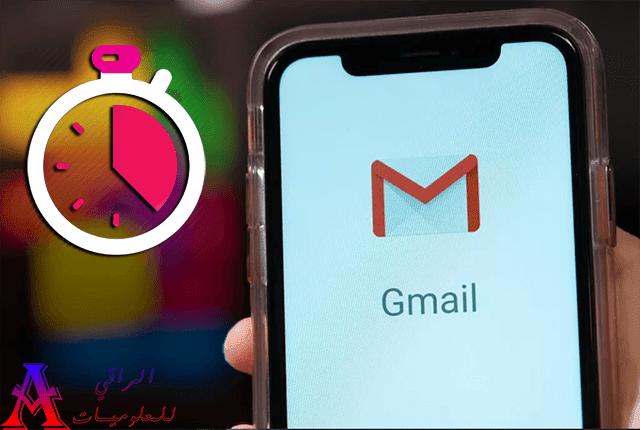 كيفية جدولة رسائل البريد الإلكتروني في Gmail؟
