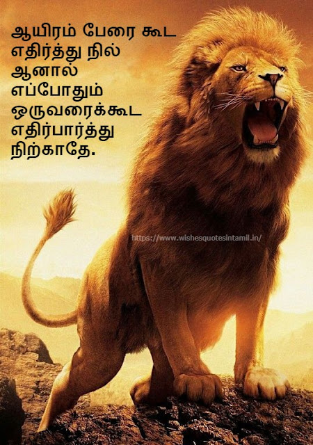 Motivational Quotes In Tamil