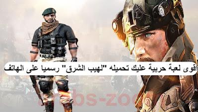 تحميل لعبة لهيب الشرق Warfare Strike اخر اصدار برابط مباشر