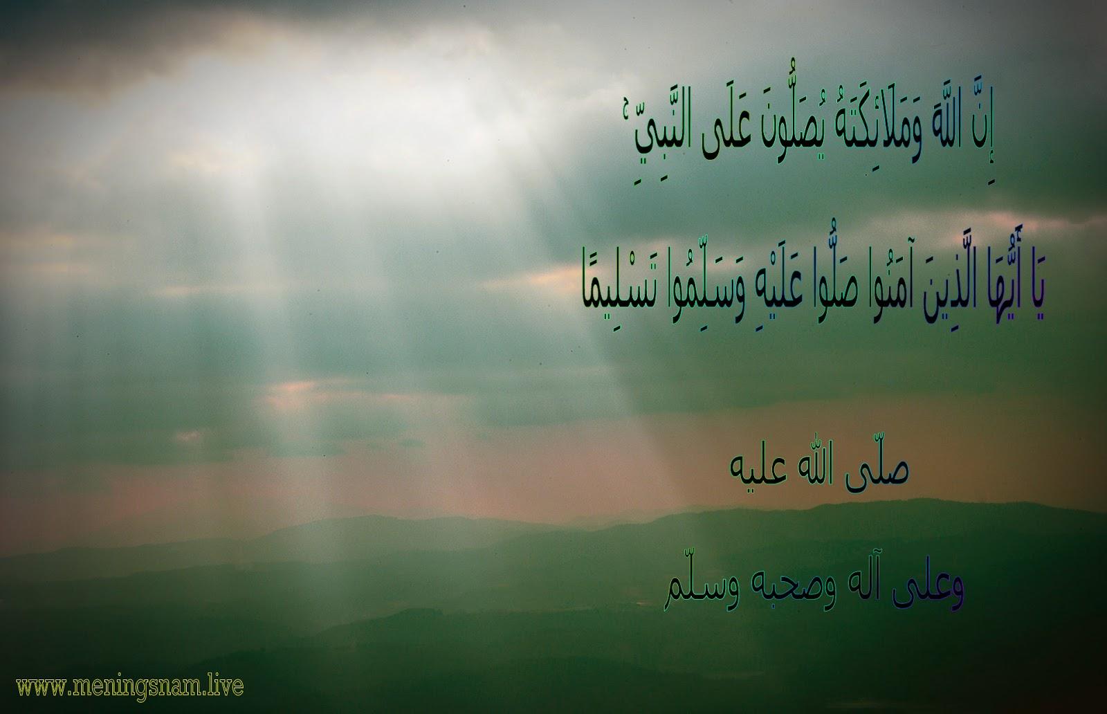 الصلاة على النبي ص يوم الجمعة وفضلها على المرء Prayer On The