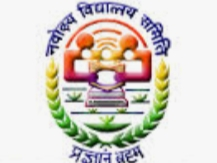 Notification for admissions in Jawahar Navodaya