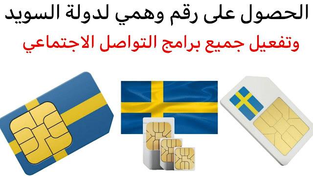 طريقة تفعيل رقم وهمي لدولة السويد على الواتس اب و الفيسبوك