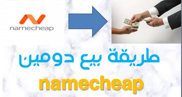 بيع الدومين الخاص بك على منصة نيم تشيب namecheap
